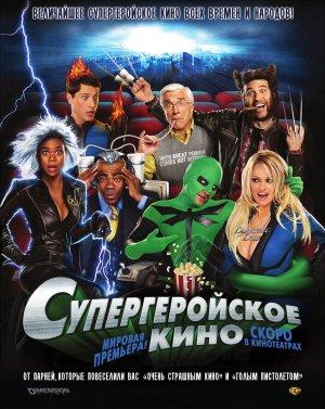 Superhero Movie 951x1195
