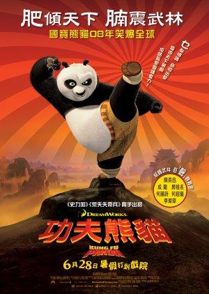 Kung Fu Panda 1944x2736