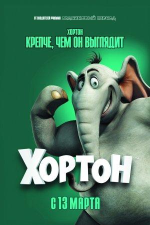 Horton Hears a Who! 1181x1772