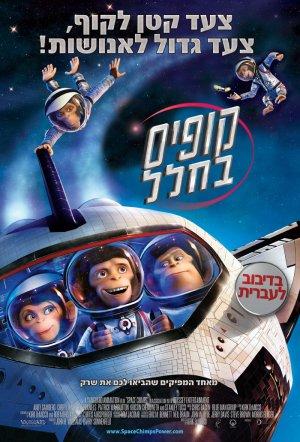 Space Chimps 700x1031