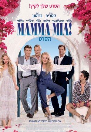 Mamma Mia! 662x959