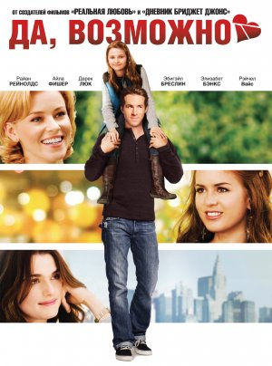 Definitely, Maybe 1653x2228