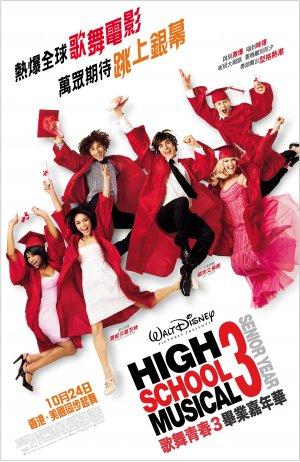 High School Musical 3: Senior Year 1931x2975