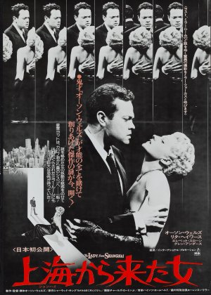 The Lady from Shanghai 2091x2924