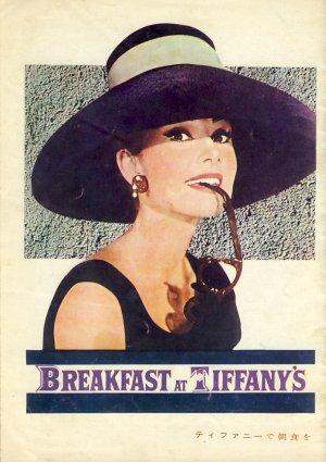 Breakfast at Tiffany's 600x850