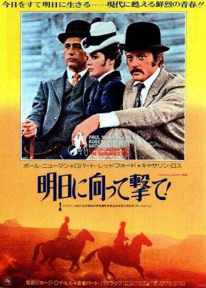 Butch Cassidy and the Sundance Kid 711x992