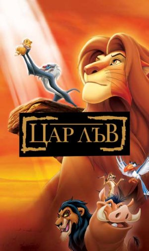 The Lion King 369x621