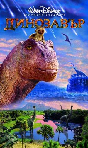 Dinosaur 369x621