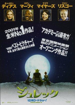 Shrek - Der tollkühne Held 1816x2545