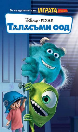 Monsters, Inc. 369x621