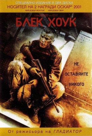 Black Hawk Down 406x600