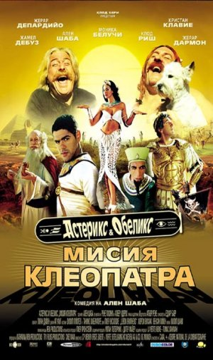 Asterix & Obelix: Mission Kleopatra 369x621