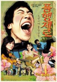 Poom-haeong-je-ro poster