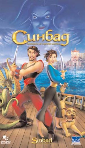 Sinbad: Legend of the Seven Seas 328x567