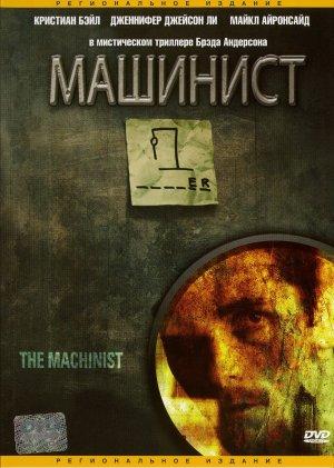 The Machinist 1540x2160