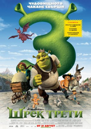 Shrek the Third 368x524