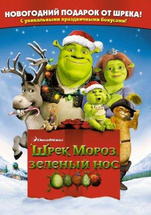 Shrek the Halls 752x1071