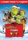 Shrek the Halls poster