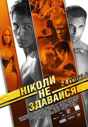 Never Back Down 760x1086