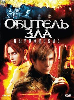 Resident Evil - Degeneration 1648x2231