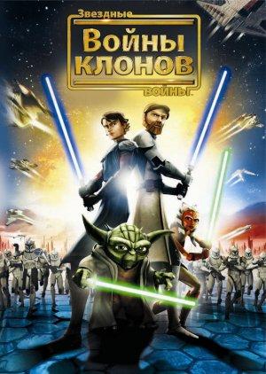 Star Wars: The Clone Wars 1546x2173