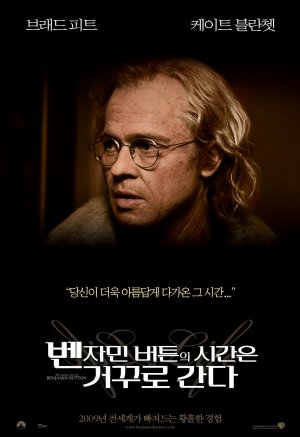 The Curious Case of Benjamin Button 1602x2334