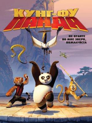 Kung Fu Panda 1673x2232