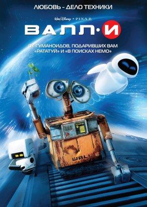 WALL·E 1662x2350