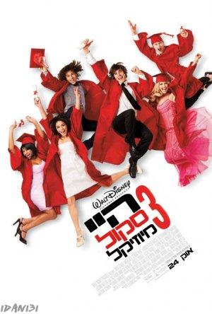 High School Musical 3: Senior Year 486x720