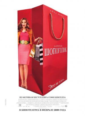 Confessions of a Shopaholic 968x1316