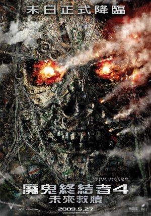 Terminator Salvation 1500x2142
