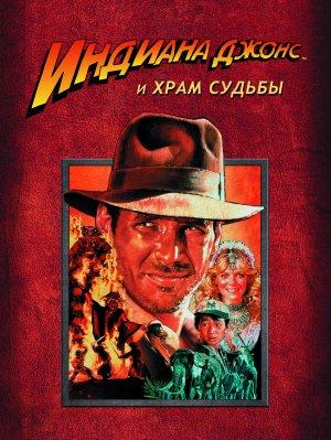 Indiana Jones and the Temple of Doom 1654x2200