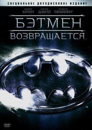 Batmans Rückkehr 1524x2161