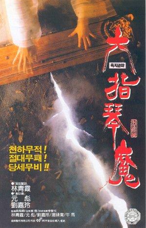 Liu zhi qin mo 548x852