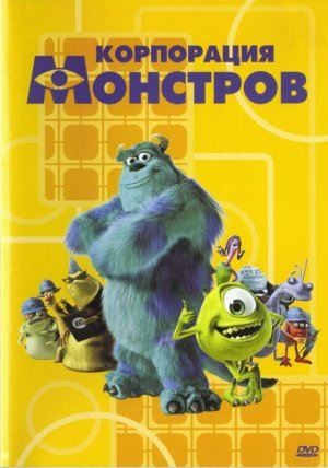 Monsters, Inc. 561x800