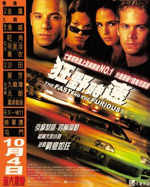 The Fast and the Furious 1692x2105