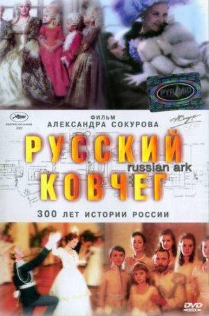 Az orosz bárka 332x500