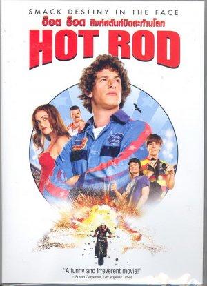 Hot Rod 500x692