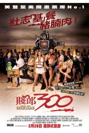 Meet the Spartans 480x720