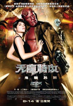 Hellboy II: The Golden Army 1443x2107