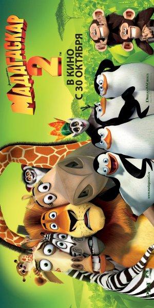 Madagaskaras 2 2500x5000