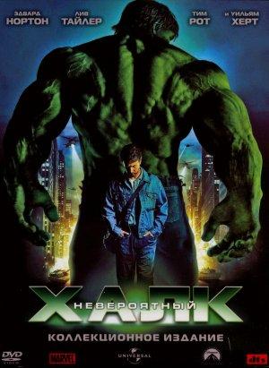 Der unglaubliche Hulk 1613x2208