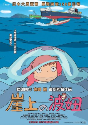 Ponyo: Das grosse Abenteuer am Meer 1017x1452