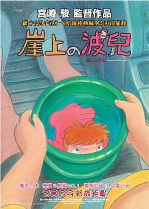 Ponyo: Das grosse Abenteuer am Meer 2145x3015