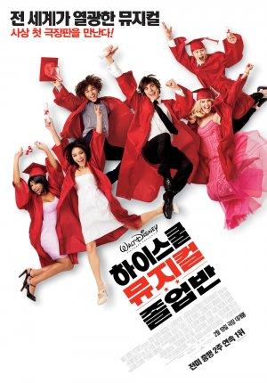 High School Musical 3: Senior Year 1000x1433