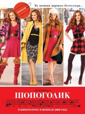 Confessions of a Shopaholic 725x970