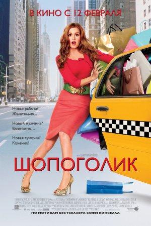 Confessions of a Shopaholic 3334x5000