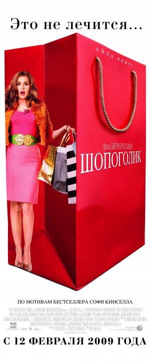 Confessions of a Shopaholic 2074x5000