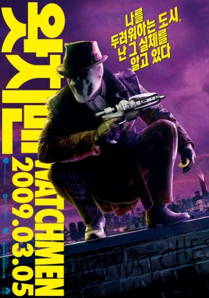 Watchmen 967x1378