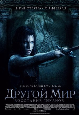 Underworld: Rise of the Lycans 972x1421
